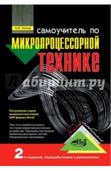 Самоучитель по микропроцессорной технике - А. Белов