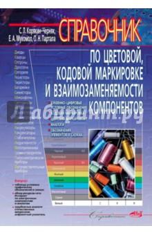 Справочник по цветовой, кодовой маркировке и взаимозаменяемости компонентов - Корякин-Черняк, Мукомол, Партала