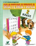 Эльвира Александрова - Математика. 2 класс. Учебник. В 2-х книгах. ФГОС обложка книги