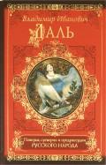 Владимир Даль: Поверья, суеверия и предрассудки русского народа
