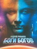 Андрей Рубанов: Боги богов