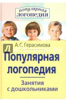 Популярная логопедия. Занятия с дошкольниками