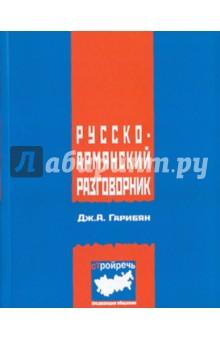 Русско-армянский разговорник - Джульетта Гарибян