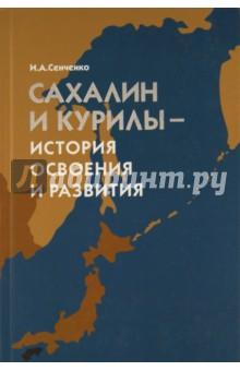 Сахалин и Курилы - история освоения и развития - Иван Сенченко