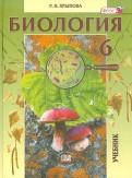 Роза Хрыпова: Биология. 6 класс. Растения, бактерии, грибы, лишайники. ФГОС
