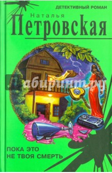 Пока это не твоя смерть - Наталья Петровская