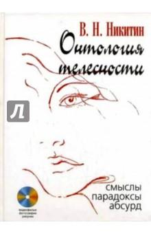 Онтология телесности: Смыслы, парадоксы, абсурд (+CD) - Владимир Никитин