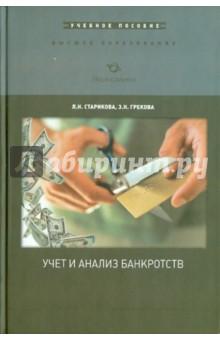 учет и анализ банкротств учебное пособие скачать