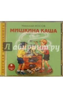 Николай носов слушать витя малеев в школе и дома