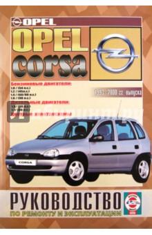 Руководство по ремонту и эксплуатации Opel Corsa. Дизель/бензин. С 1993-2000 гг. выпуска