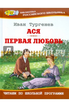 Ася. Первая любовь - Иван Тургенев