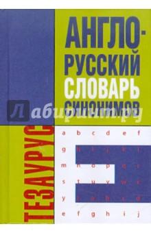 Англо-русский словарь синонимов,Тезаурус