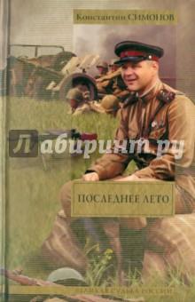 Купить Константин Симонов: Последнее лето: третья книга трилогии ISBN: 978-5-17-066808-3