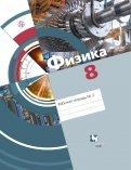 Хижнякова, Синявина, Холина, Шилова - Физика. 8 класс. Рабочая тетрадь № 2. ФГОС обложка книги