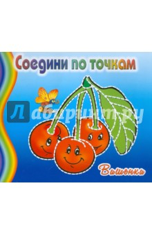 Купить Вишенки ISBN: 978-5-86415-418-2