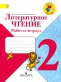 Бойкина, Виноградская - Литературное чтение. Рабочая тетрадь. 2 класс. ФГОС обложка книги