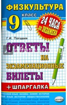 Купить Григорий Погадаев: Физическая культура. Ответы на экзаменационные билеты. 9 класс