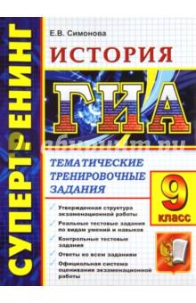 ЕГЭ История. 9 класс. Тематические тренировочные задания - Елена Симонова