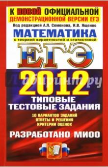 ЕГЭ 2012 Математика. Типовые тестовые задания