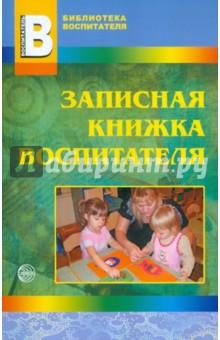 Записная книжка воспитателя ISBN: 9785994904459  - купить со скидкой