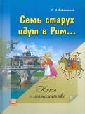 Самуил Лабзовский: Семь старух идут в Рим. Книга о математике
