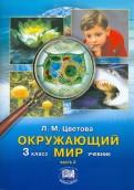 Лариса Цветова: Окружающий мир. 3 класс: Учебник для начальной школы. В 2х частях. Часть 2