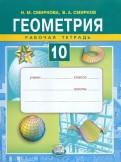 Смирнова, Смирнов: Геометрия. 10 класс. Рабочая тетрадь. Учебное пособие