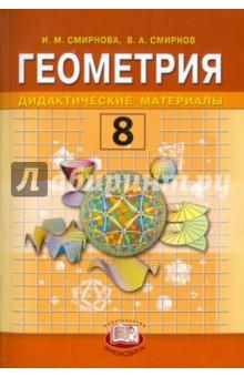Геометрия. 8 класс. Дидактические материалы - Смирнова, Смирнов