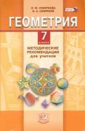 Смирнова, Смирнов: Геометрия. 7 класс. Методические рекомендации для учителя. ФГОС