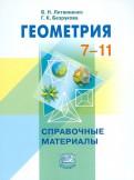 Литвиненко, Безрукова - Геометрия. 7-11 классы. Справочные материалы обложка книги