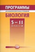Трайтак, Андреева, Андреева: Программы для общеобразовательных учреждений. Биология. 511классы