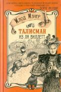 Клод Изнер - Талисман из Ла Виллетт обложка книги