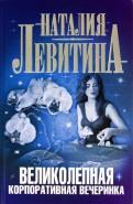 Наталия Левитина: Великолепная корпоративная вечеринка