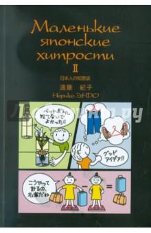 Маленькие японские хитрости - 2 - Норико Эндо