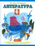 Кац, Карнаух - Литература: 6 класс: учебник в 2-х частях. Часть 2 обложка книги