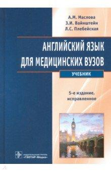 учебник английский язык для вузов