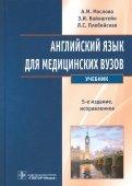 Маслова, Вайнштейн, Плебейская: Английский язык для медицинских вузов. Учебник