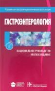 Ивашкин, Лапина, Буеверов: Гастроэнтерология. Национальное руководство. Краткое издание