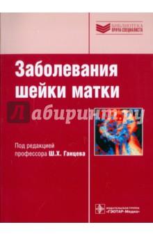 Заболевания шейки матки. Руководство - Ганцев, Рахматуллина, Орлова