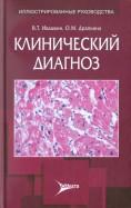 Ивашкин, Драпкина: Клинический диагноз