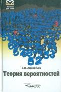 Владимир Афанасьев: Теория вероятностей. Учебное пособие