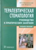 Митронин, Максимовский: Терапевтическая стоматология. Руководство к практическим занятиям