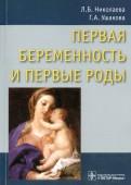 Николаева, Ушакова: Первая беременность и первые роды. Руководство для врачей
