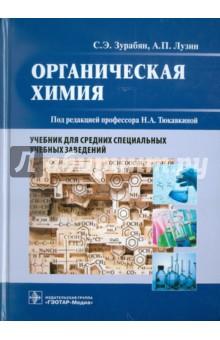 Органическая химия. 11 (10) класс. Учебник. Углублённый уровень.