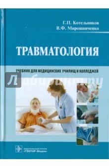 Травматология. Учебник - Котельников, Мирошниченко