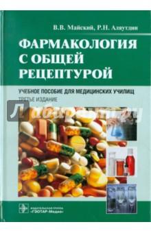 Фармакология с общей рецептурой. Учебное пособие - Майский, Аляутдин