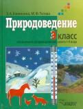 Клепинина, Титова: Природоведение. Учебник для учащихся 3 класса коррекционных образовательных учреждений  I и II вида
