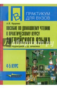 Пособие по домашнему чтению к Практическому курсу английского языка - Алла Куценко