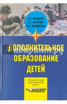 Дополнительное образование детей - Евладова, Михайлова, Логинова