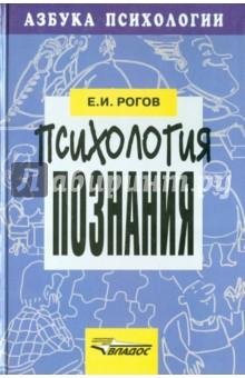 Психология познания - Евгений Рогов